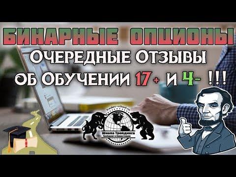 Бинарные Опционы - Очередные Отзывы об Обучение 17+ и 4- !!!