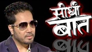 Seedhi Baat: Bollywood Singer Mika Speaks About Career, Controversies