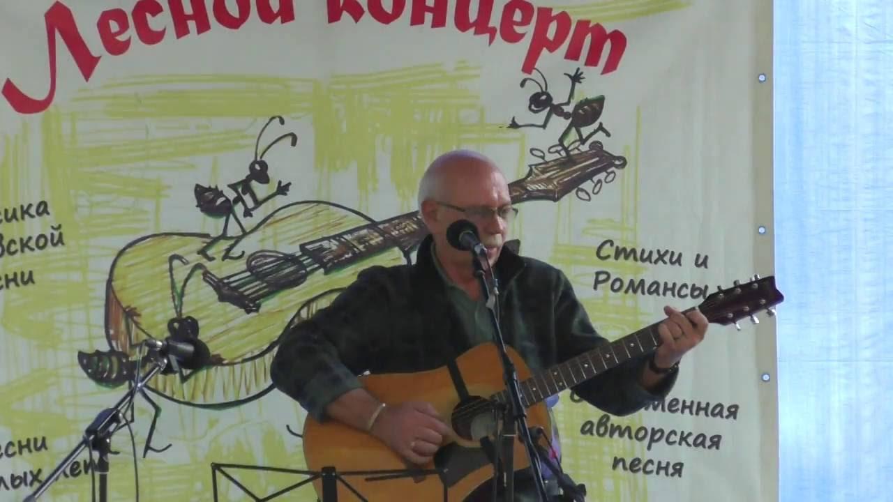 Лесной концерт 2016 Часть 7