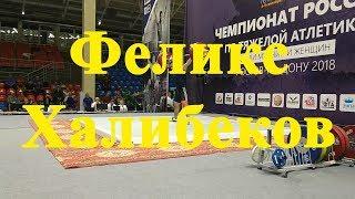 Феликс Халибеков/Feliks Khalibekov 5.09.2018
