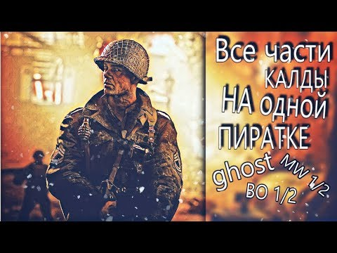 как играть в Call Of Duty Moder Warfare 1, 2 / Black Ops 1 , 2 / Ghost / Ww2 / на пиратке