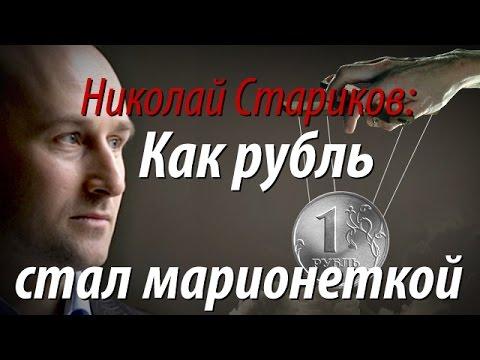 Золотой рубль – что пошло не так?