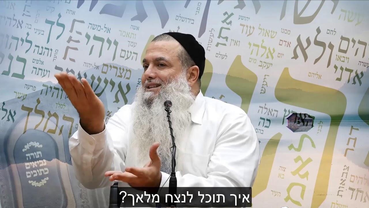 הרב יגאל כהן - קצרים   הסגולה הכי חזקה לעבור את המשברים והתאוות שלנו!