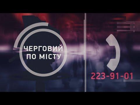 Телеканал Z: Черговий по місту - 10.12.2020