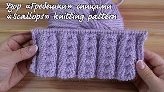 Узор «Гребешки» спицами | «Scallops» knitting pattern
