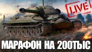 МАРАФОН НА 200.000 УРОНА | ТТ СССР