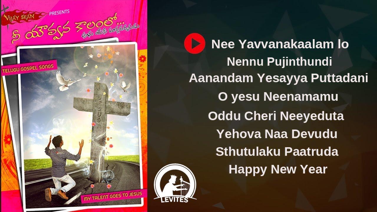 Latest Telugu Christian Best Songs 2019 Jukebox || Telugu Christian Audio Songs || Levites Music