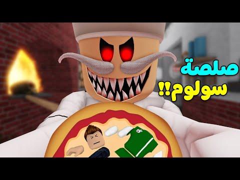 الطباخ الشرير عملنى صلصة البيتزا لعبة roblox !! 🍕😭