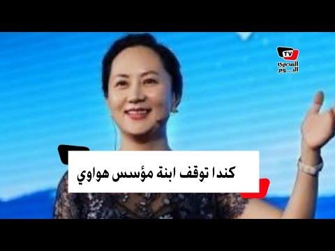 اعتقال ابنة مؤسس «هواوي» في كندا  - 17:54-2018 / 12 / 6