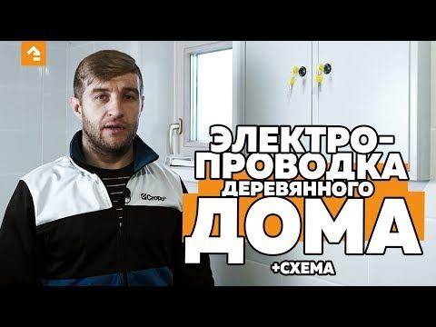 ЭЛЕКТРОПРОВОДКА В ДЕРЕВЯННОМ ДОМЕ + ИНСТРУКЦИЯ