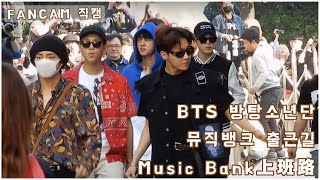 [Fancam 직캠] BTS 방탄소년단 뮤직뱅크 출근길 Music Bank 上班路