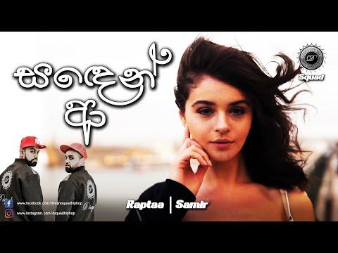 Sanden Aa - සදෙන් ආ Lyrics video | Dsquad | New Sinhala Rap 2020