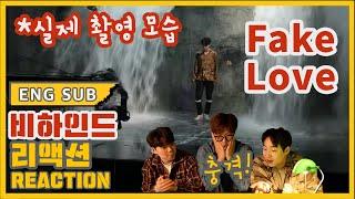 뮤비감독의 BTS(방탄소년단) - 비하인드 Fake love(페이크러브) M/V 리액션(Reaction)