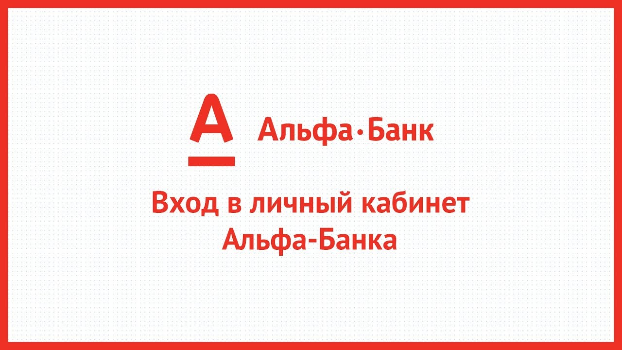 альфа банк личный кабинет бизнес онлайн банк хоум кредит оплата кредита