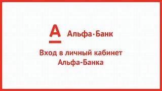 Вход в личный кабинет Альфа-Банка (alfabank.ru) онлайн на официальном сайте компании