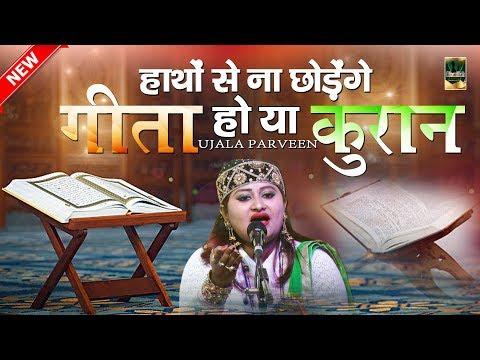 Pulwama Attack हिन्दू हो या मुस्लिम ज़रूर सुने - हाथों से ना छोड़ेंगे गीता हो या क़ुरान - Ujala Parveen