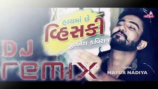 Hath Ma Chhe Whisky DJ HOUSE REMIX - Jignesh Kaviraj   Bewafa Sanam  Latest Gujarati DJ Songs 2017