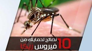 بالفيديو .. 10 نصائح لحمايتك من فيروس زيكا