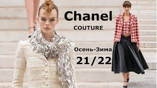 Chanel Couture мода осень зима 2021 2022 в Париже Стильная одежда и аксессуары
