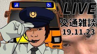 LIVE 交通雑談 19.11.23 16時間拘束の後に配信するバス運転士の鑑