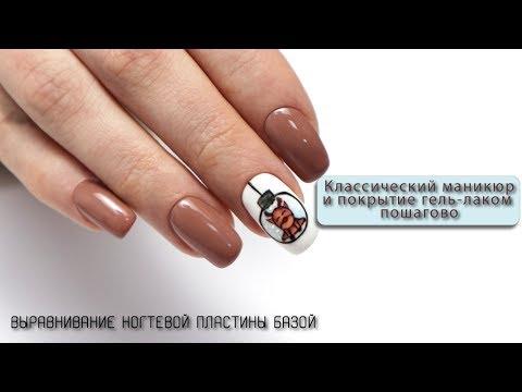 Классический маникюр и покрытие Гель лаком пошагово Выравнивание ногтя базой