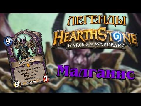 Легенды Hearthstone: Малганис