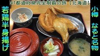 あの頃は若かった?なると名物「若鶏半身揚げ」を食べに2年ぶりの来店【北海道小樽市】 thumbnail