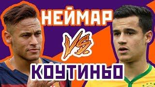 КОУТИНЬО vs НЕЙМАР - Один на один