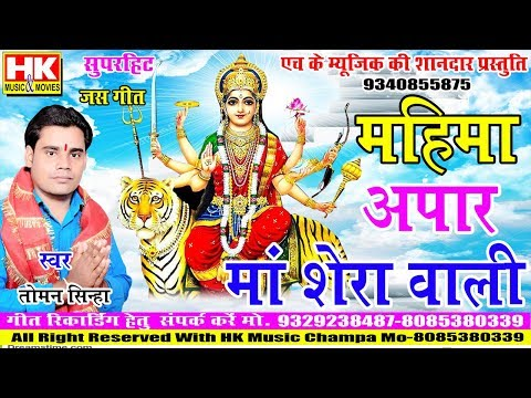 Mahima Tor Apar Ma Sera Wali || New Jash Geet ||Toman Sinha || HKMusic Champa