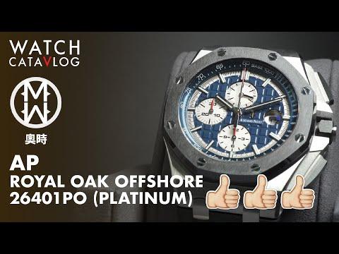 AP | Royal Oak Offshore | 26401PO  | 愛彼 | MacauWatch奧時 | 4K