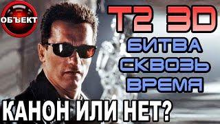 Терминатор 2 Битва сквозь время - канон или нет [ОБЪЕКТ] аттракцион T2 3-D Battle Across Time