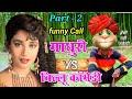 माधुरी दीक्षित VS बिल्लू कॉमेडी ( PART - 2) funny call with madhuri dixit song talking tom funny cal