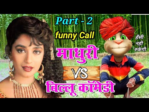 माधुरी दीक्षित VS बिल्लू कॉमेडी ( PART - 2) Funny Call With Madhuri Dixit Song Talking Tom Funny Cal