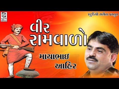 Mayabhai Ahir 2018  Veer Ramvalo  Gujarati Varta  Loksahitya  Jokes
