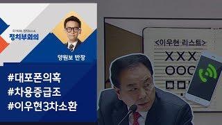 [정치부회의] '소환 불응' 이우현에 3차 통보…쏟아지는 의혹들