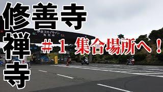 [モトブログ]修善寺にある修禅寺に行こう!#1 集合場所へ![Motovlog]FZ1 FAZER ツーリング
