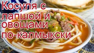 Рецепты из косули - как приготовить косули пошаговый рецепт - Косуля с лапшой и овощами по-калмыкски