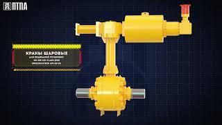 Арматура ПТПА для подводной добычи