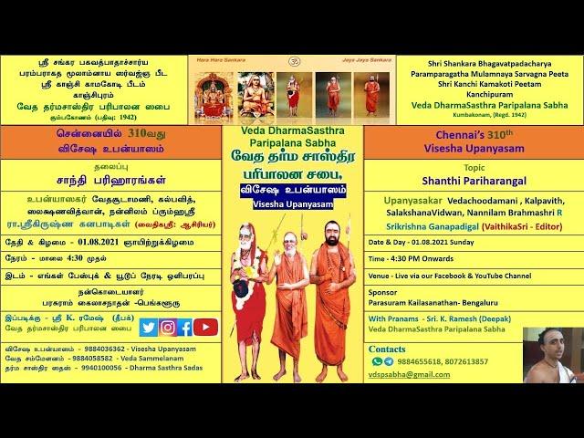 310thVU on Shanthi Pariharangal by Brahmashri R Srikrishna Ganapadigal on 01Aug2021 by 4:30PM