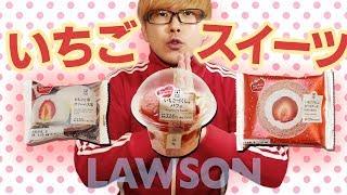 【ローソン】いちご商品が盛りだくさん!3つのスイーツを食べてみました🍓