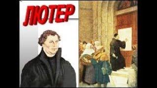 Начало реформации. История 7 класс