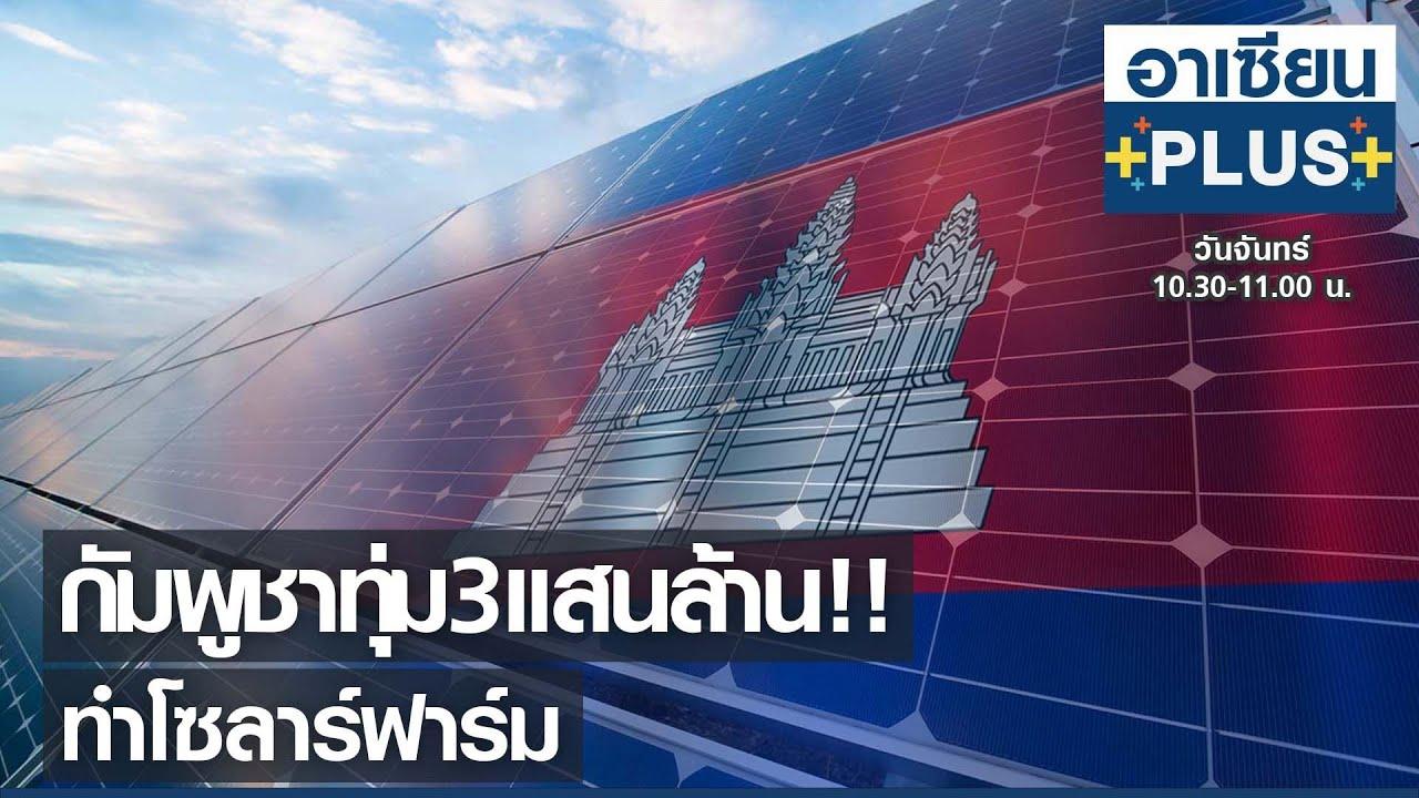 กัมพูชาทุ่ม3แสนล้าน!! ทำโซลาร์ฟาร์ม