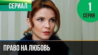 ▶️ Право на любовь 1 серия - Мелодрама | Фильмы и сериалы - Русские мелодрамы