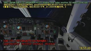 【音声再編集】日本航空123便墜落事故 RJTT- RJOO JA8119 【機内視点】