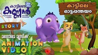 Ottapanthayam കാട്ടിലെ കണ്ണൻ Kattile Kannan Animation Story