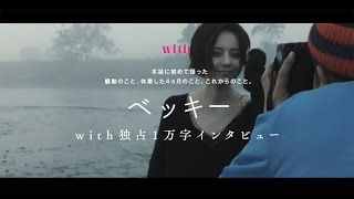 withに初めて語った「ベッキー独占1万字インタビュー」(long ver)