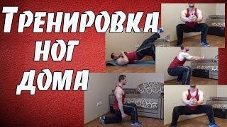 Тренировка ног в домашних условиях(Тренировка ног в домашних условиях для мужчин и женщин! Только лучшие упражнения для тренировки ног дома...., 2015-06-26T05:30:10.000Z)