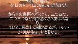 清少納言「枕草子」の第一段「春はあけぼの」の表現よみです。文字を見...