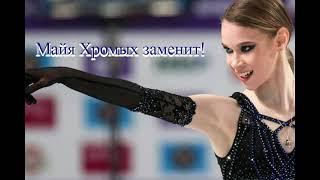 Косторная снялась с командного турнира по фигурному катанию Майя Хромых заменит Алена Косторная