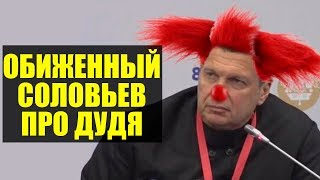 Download Соловьев испугался идти на интервью Дудя и Собчак Mp3 and Videos